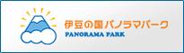 伊豆国パノラマパークバナー