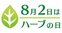 7/29.30.8/2『ハーブの日』プレゼントキャンペーン