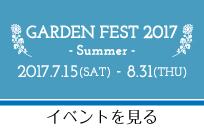 GARDEN FEST 2017 -Summer-