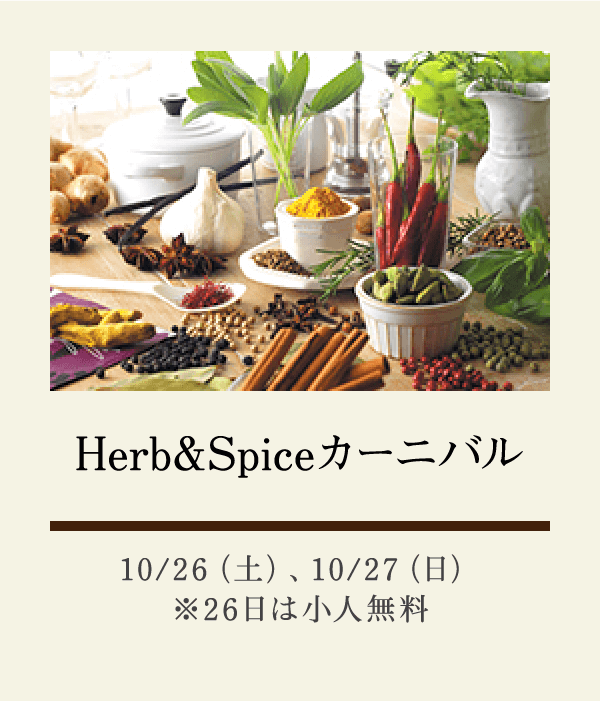 Herb&Spiceカーニバル:10/26(土)、10/27(日) ※26日は小人無料