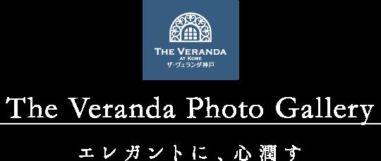 The Veranda Photo Gallery |エレガントに、心潤す