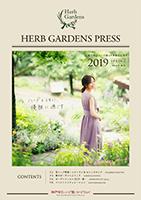 季刊紙 HERB GARDENS PRESS 表紙イメージ